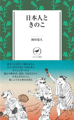 ヤマケイ新書 日本人ときのこ-電子書籍