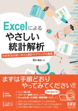 Excelによる やさしい統計解析 分析手法の使い分けと統計モデリングの基礎-電子書籍