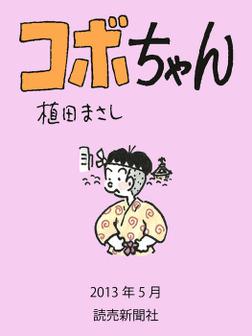 コボちゃん 2013年5月-電子書籍