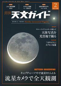 天文ガイド2021年2月号
