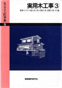 実用木工事(3)鉄筋コンクリートの木工事ほか