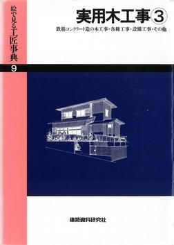 実用木工事(3)鉄筋コンクリートの木工事ほか-電子書籍