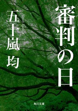審判の日-電子書籍