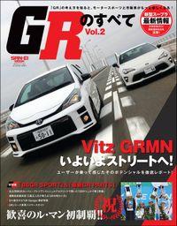 自動車誌MOOK GRのすべて Vol.2
