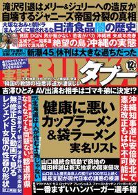 実話BUNKAタブー2018年12月号
