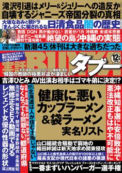 実話BUNKAタブー2018年12月号-電子書籍
