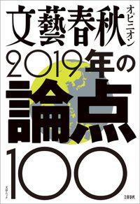 文藝春秋オピニオン 2019年の論点100