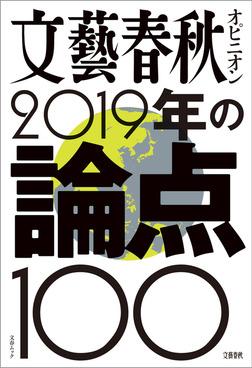 文藝春秋オピニオン 2019年の論点100-電子書籍