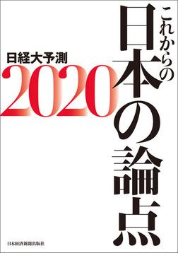 これからの日本の論点2020 日経大予測-電子書籍