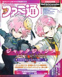 週刊ファミ通 2021年3月4日号【BOOK☆WALKER】