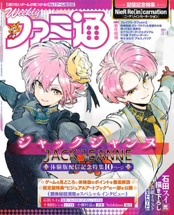 週刊ファミ通 2021年3月4日号【BOOK☆WALKER】-電子書籍