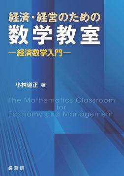 経済・経営のための数学教室 経済数学入門-電子書籍