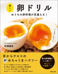 新しい卵ドリル