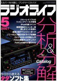 ラジオライフ2007年5月号