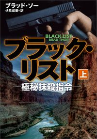 「ブラック・リスト -極秘抹殺指令-」シリーズ