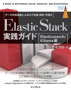 Elastic Stack実践ガイド[Elasticsearch/Kibana編]-電子書籍