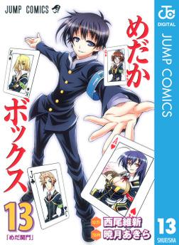 めだかボックス モノクロ版 13-電子書籍