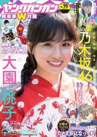 デジタル版ヤングガンガン 2018 No.15