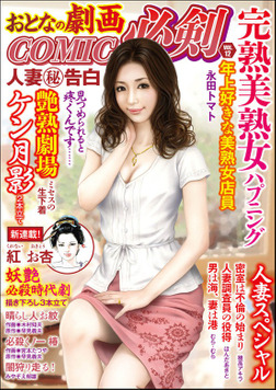 COMIC必剣 Vol.12-電子書籍