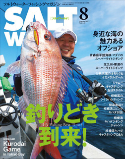 SALT WORLD 2021年8月号 Vol.149-電子書籍