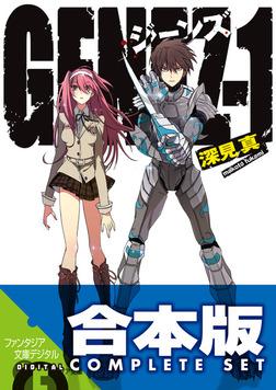 【合本版】GENEZ ジーンズ 全8巻-電子書籍