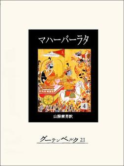 マハーバーラタ 第四巻-電子書籍