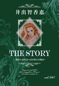 THE STORY vol.061