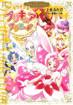 キラキラ☆プリキュアアラモード プリキュアコレクション(2)-電子書籍