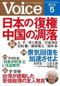 Voice 平成25年5月号