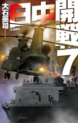日中開戦7 - 不沈砲台-電子書籍