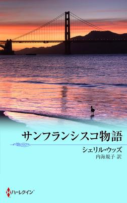 サンフランシスコ物語-電子書籍