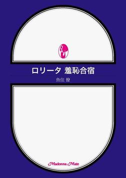 ロリータ 羞恥合宿-電子書籍