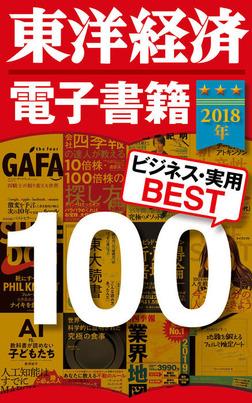 東洋経済 電子書籍ベスト100 2018年版-電子書籍