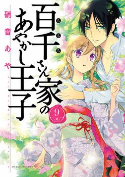 百千さん家のあやかし王子(9)-電子書籍