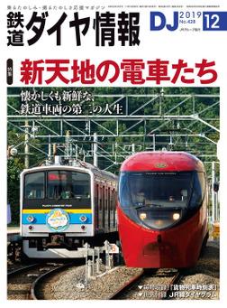 鉄道ダイヤ情報_2019年12月号-電子書籍