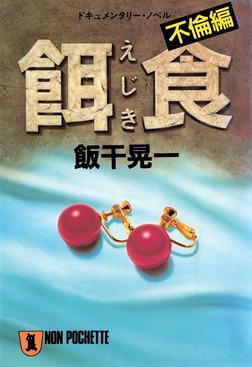 餌食・不倫編-電子書籍