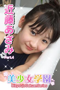 美少女学園 近藤あさみ Part.4(Ver2.0)-電子書籍