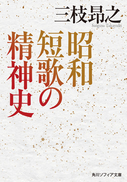 昭和短歌の精神史-電子書籍