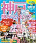 神戸観光ランキング