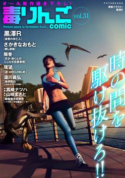 毒りんごcomic / 31-電子書籍