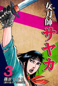 女刀師サヤカ(3)