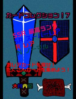 カードコレクション!7-電子書籍