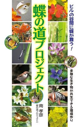 ビルの谷間に蝶が舞う! 蝶の道プロジェクト-電子書籍