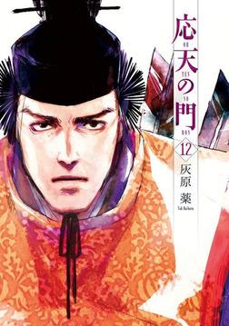 応天の門 12巻-電子書籍