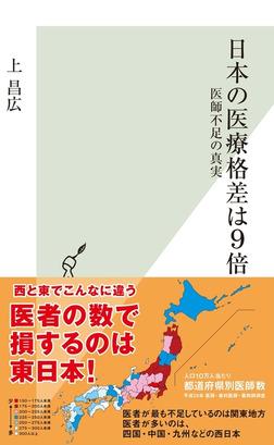 日本の医療格差は9倍~医師不足の真実~-電子書籍