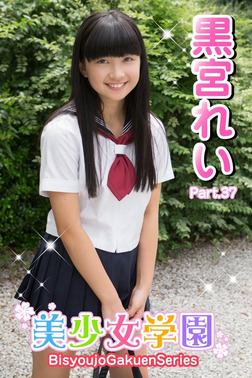 美少女学園 黒宮れい Part.37-電子書籍