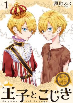 転生したら名作の中でしたシリーズ 王子とこじき 1巻-電子書籍