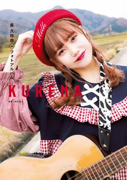 長 久玲奈1stフォトアルバム KURENA-電子書籍