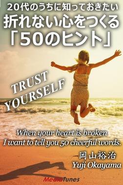 20代のうちに知っておきたい 折れない心をつくる「50のヒント」-電子書籍