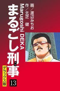 まるごし刑事 デラックス版(13)